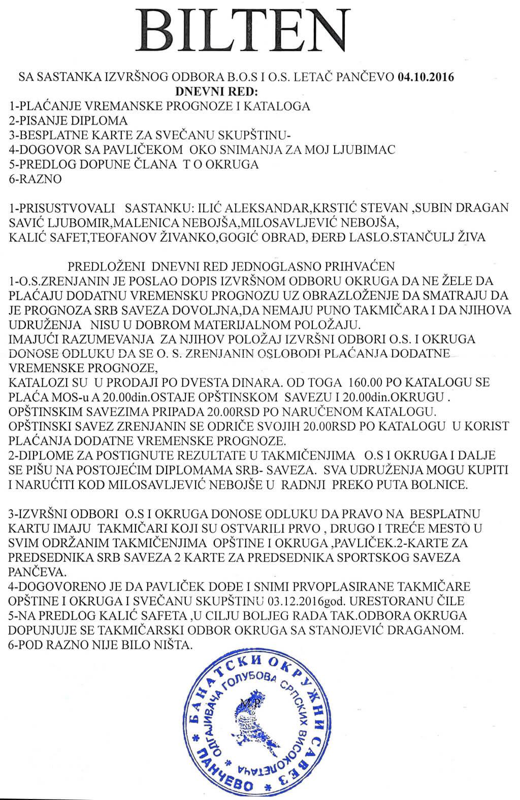 Билтен са састанка извршног одбора Б.О.С. и О.С. Летач Панчево 04.10.2016.